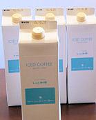 アイスコーヒー無糖 ケース(12本)